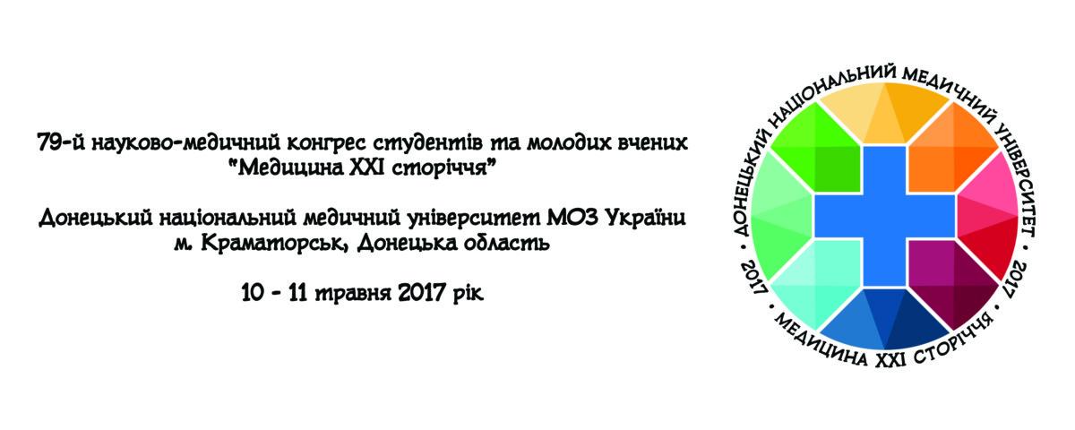 Конференція, 2017, днму