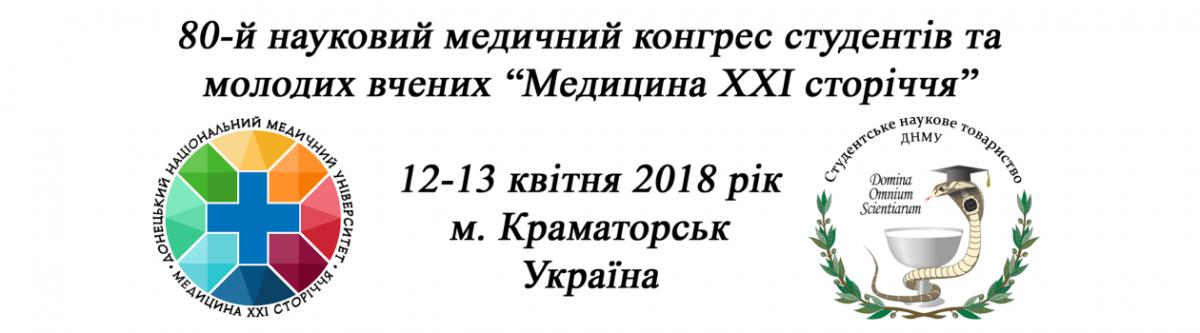 Конференція, 2018, днму