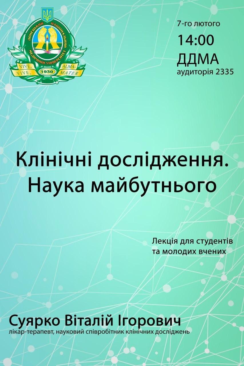 """Лекція для студентів та молодих вчених """"Клінічні дослідження. Наука майбутьного"""""""