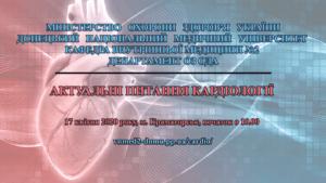 2 logo konferenczyya 17.04.20