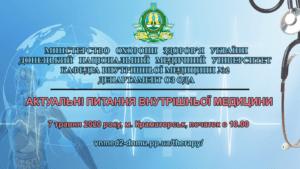 konferenczyya 07.05.2020