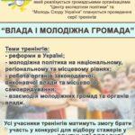 Тренінг Влада і молодіжна громада