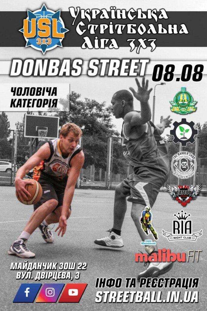 УСЛ 3х3, Donbas Street, Краматорськ, 8 серпня, ДонНМУ