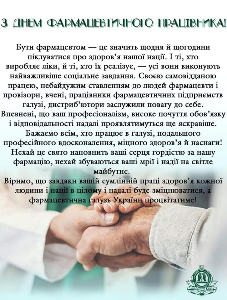 Вітаємо з Днем фармацевтичного працівника!