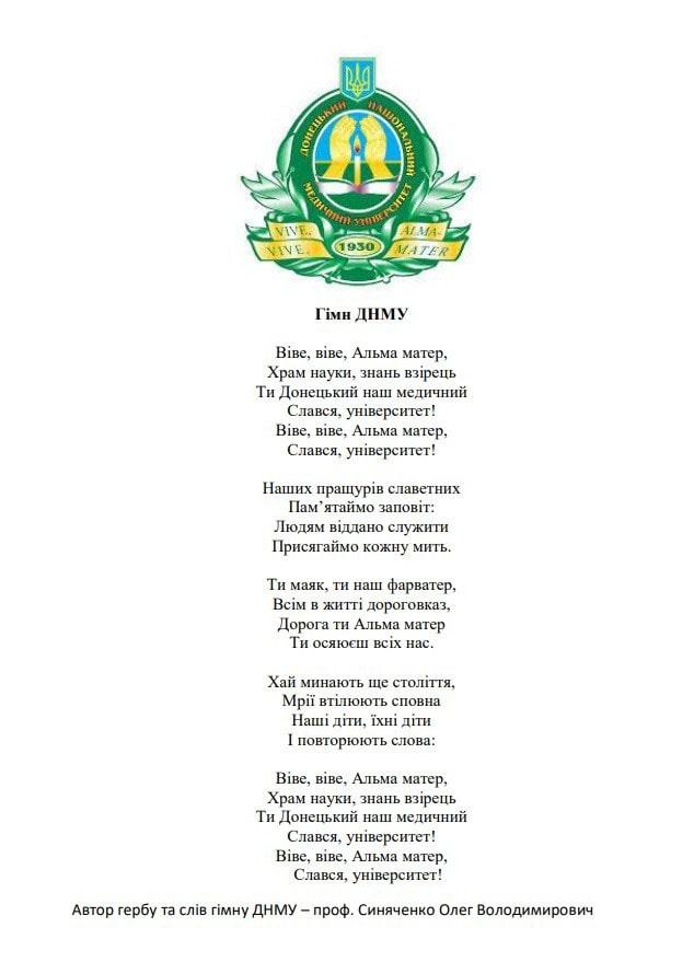 Гімн та герб ДонНМУ