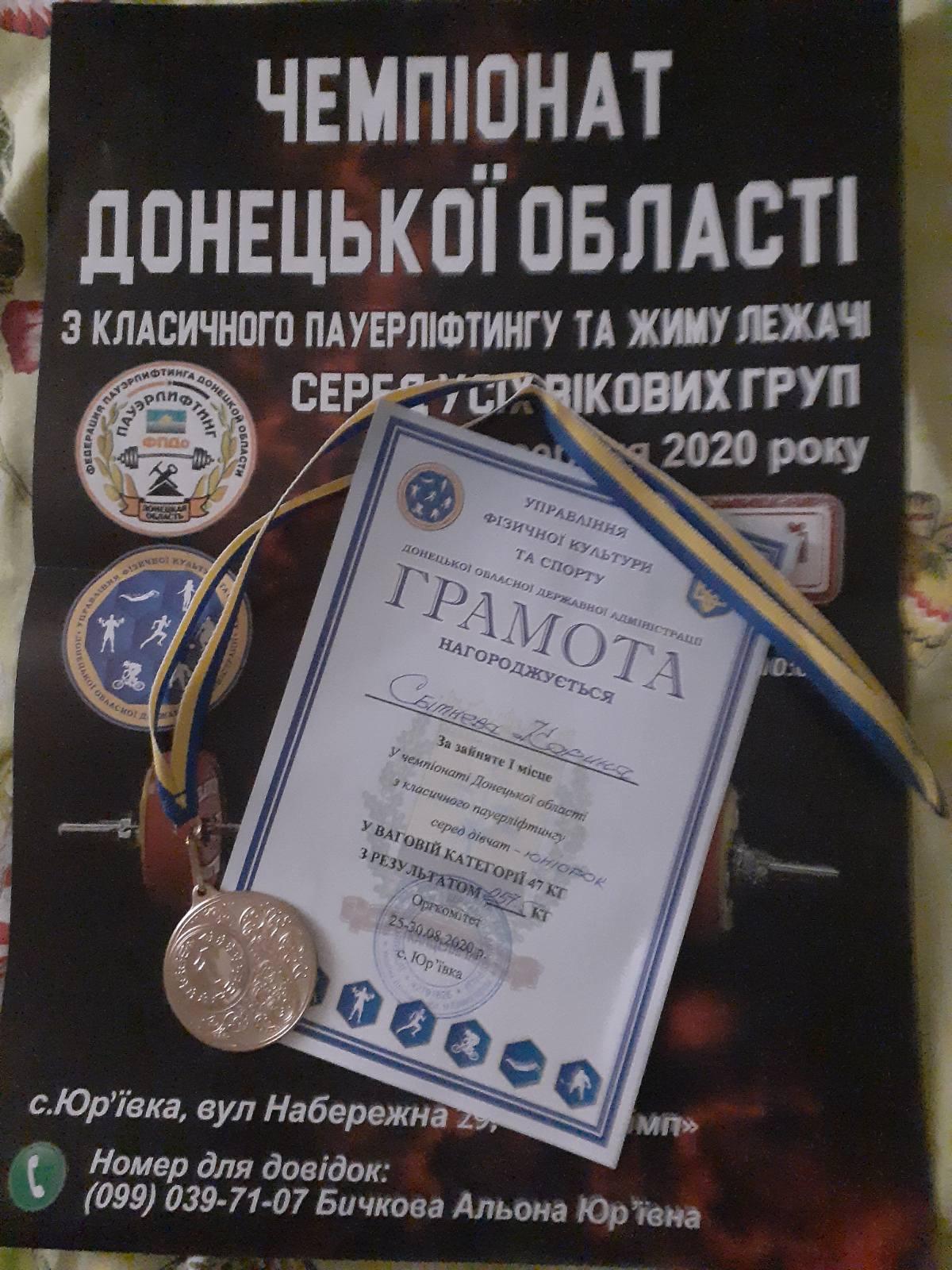 Вітаємо з зайняттям І місця Сбітнєву Карину, студентку 4 курсу, 14 групи, 1 медичного факультету ДНМУ