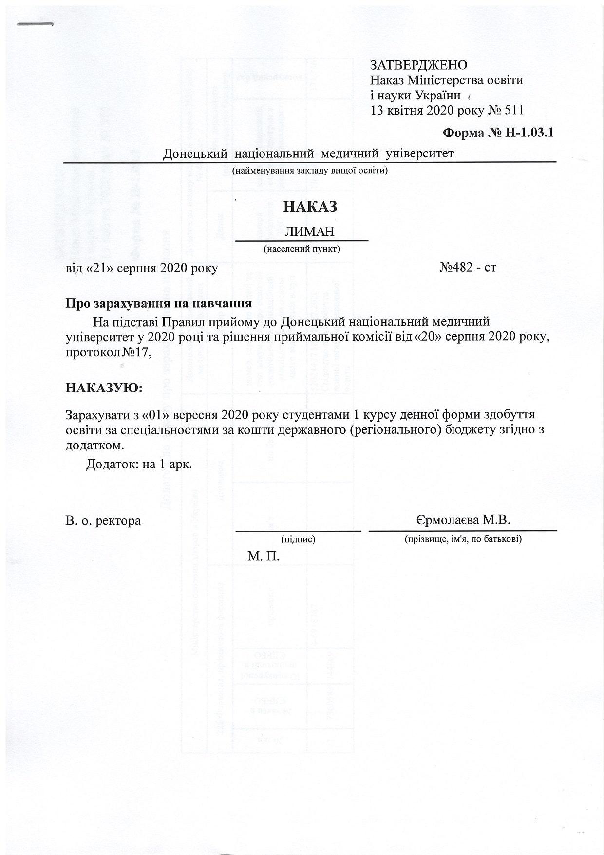 Наказ №482 Про зарахування на навчання доннму