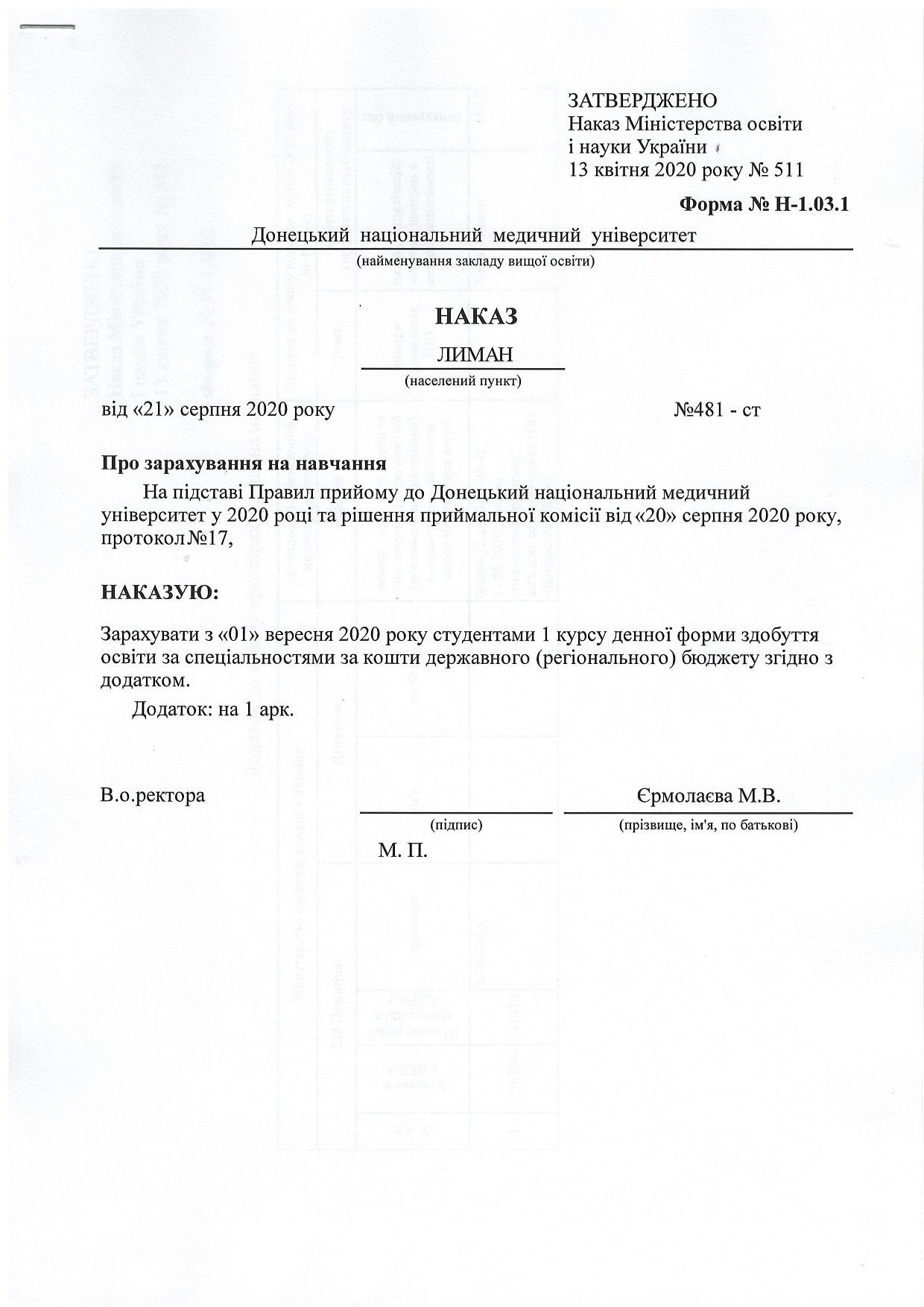 Наказ №481 Про зарахування на навчання