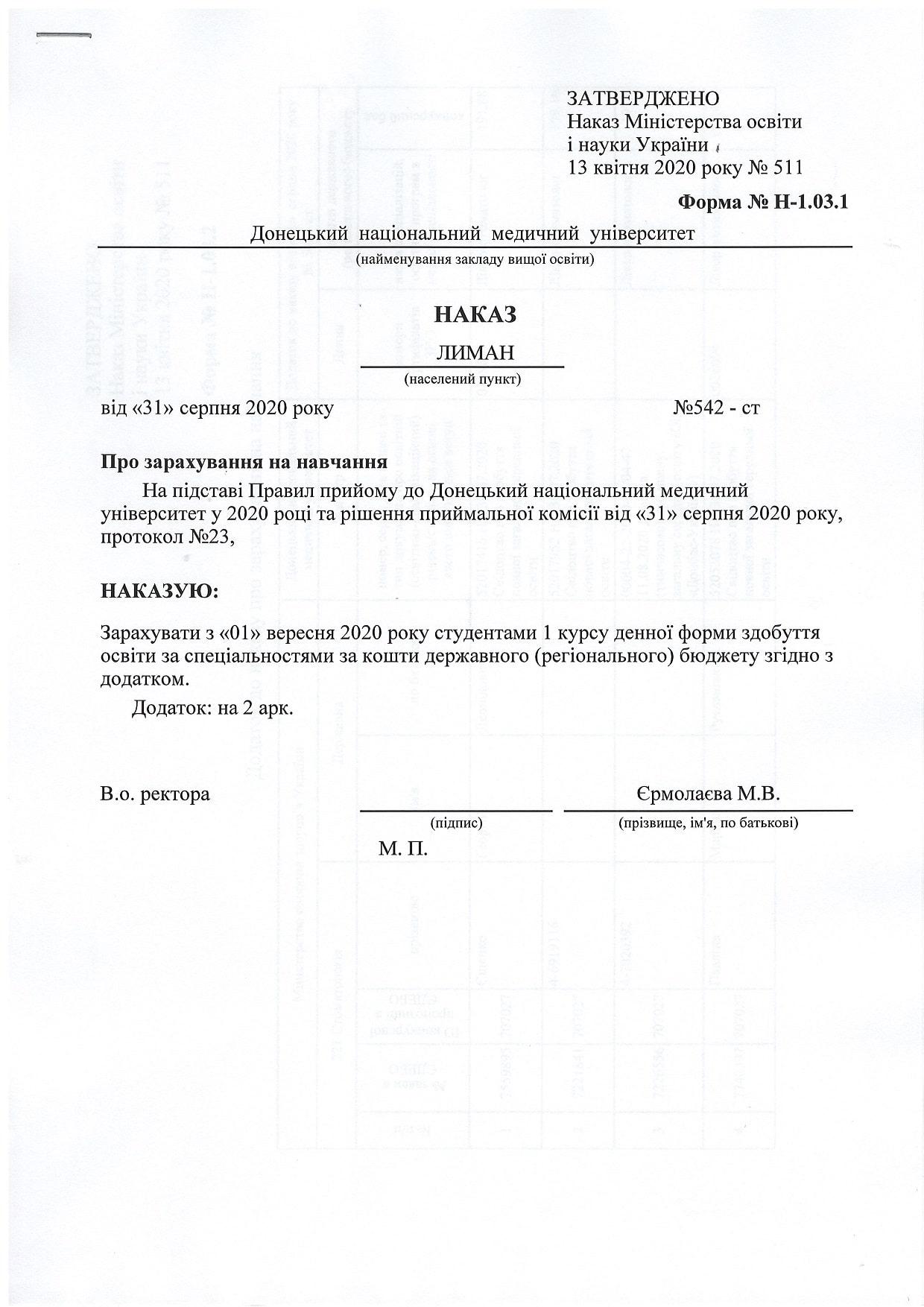 Наказ №542-ст Про зарахування на навчання доннму