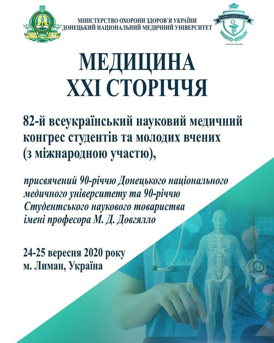 82-й всеукраїнський науковий медичний конгрес студентів та молодих вчених «Медицина ХХІ сторіччя»