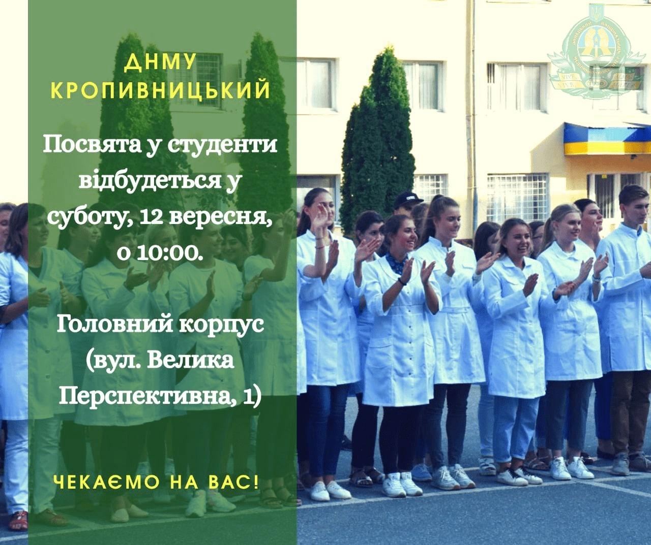 Посвята в студенти ДНМУ