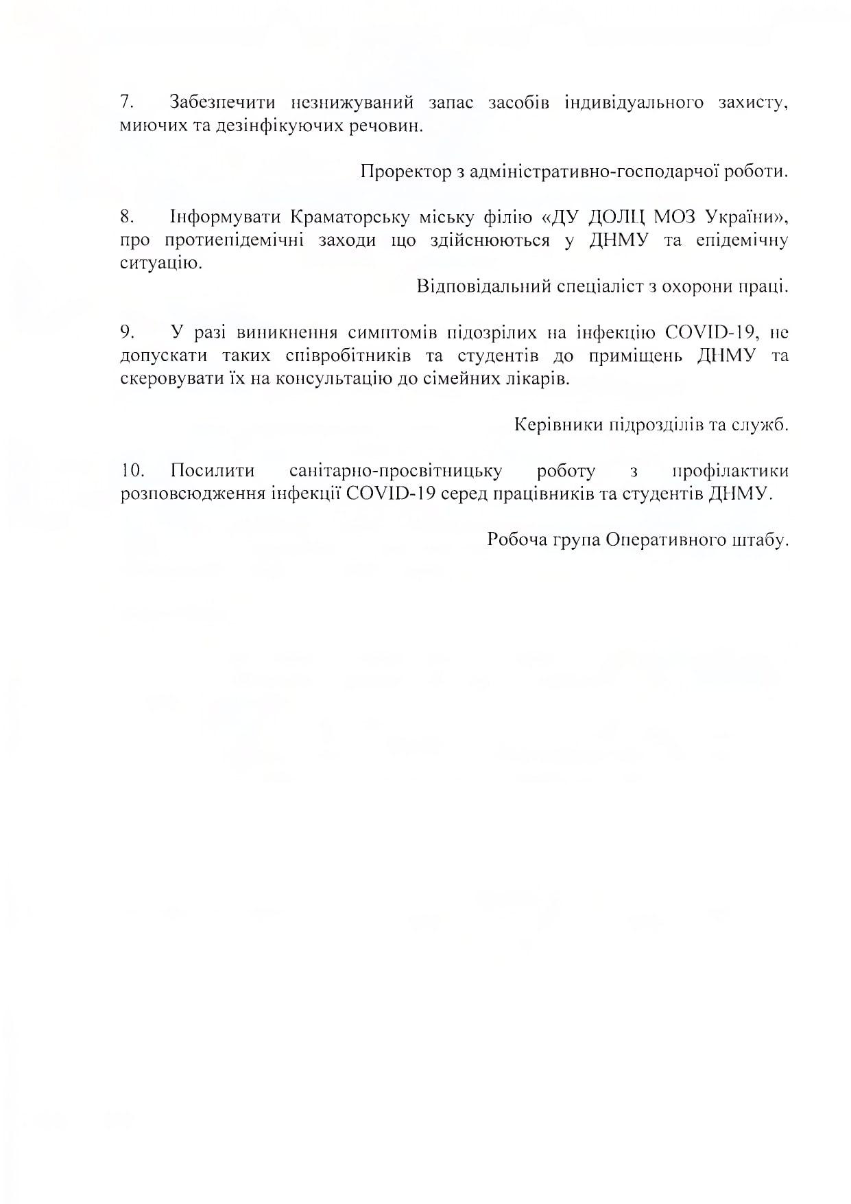 Наказ №544 від 24.09.2020 Про введення карантину, через випадок інфекції COVID19 у студентки ДНМУ