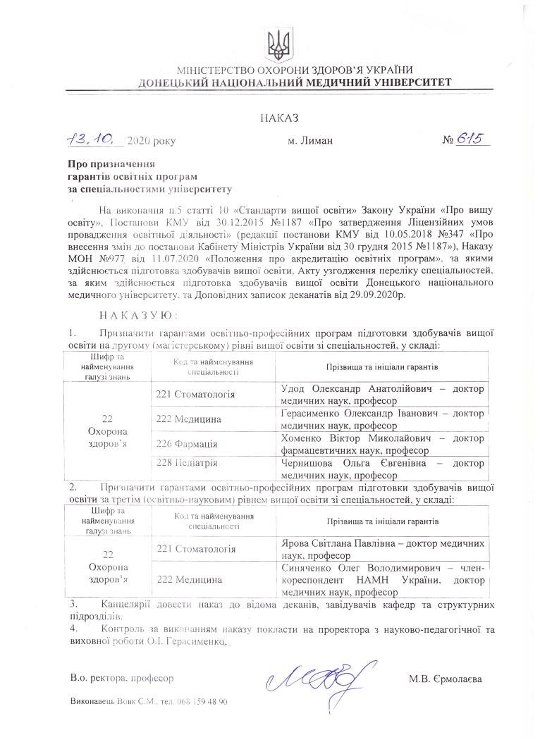 Наказ №615 від 13.10.2020 Про призначення гарантів освітніх програм за спеціальностями університету