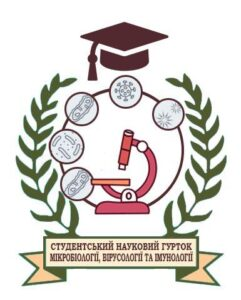 Студентський науковий гурток Мікробіології, Вірусології та Імунології