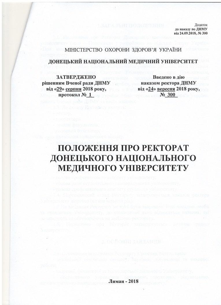 Положення про Ректорат Донецького національного медичного університету