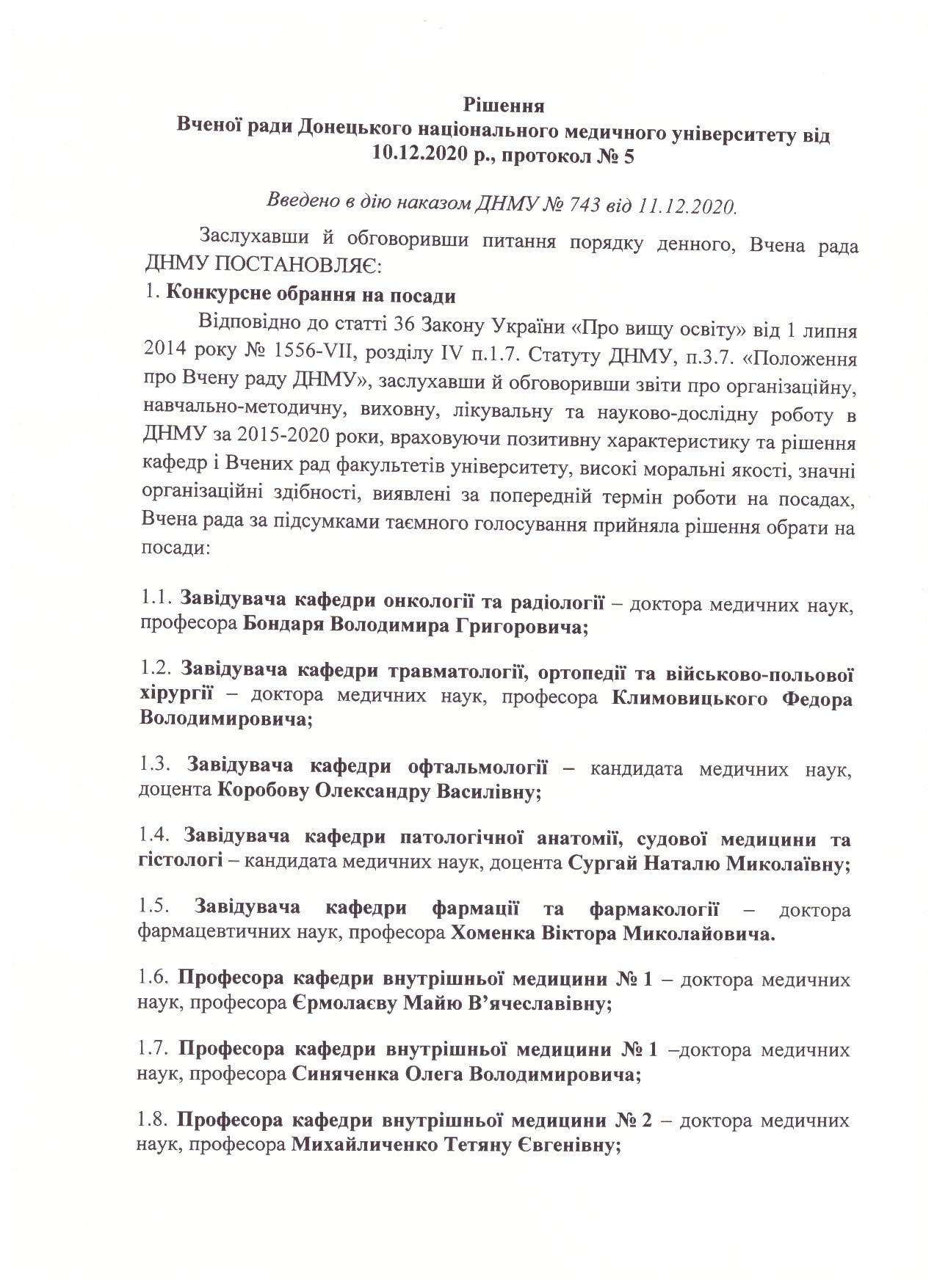 rishennya vr protokol 5 10.12 1