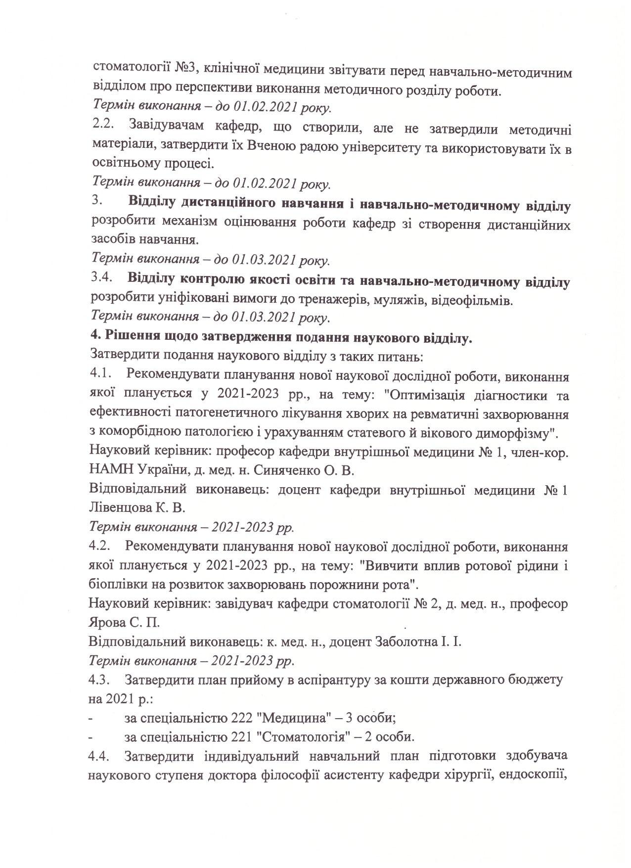 rishennya vr protokol 5 10.12 3
