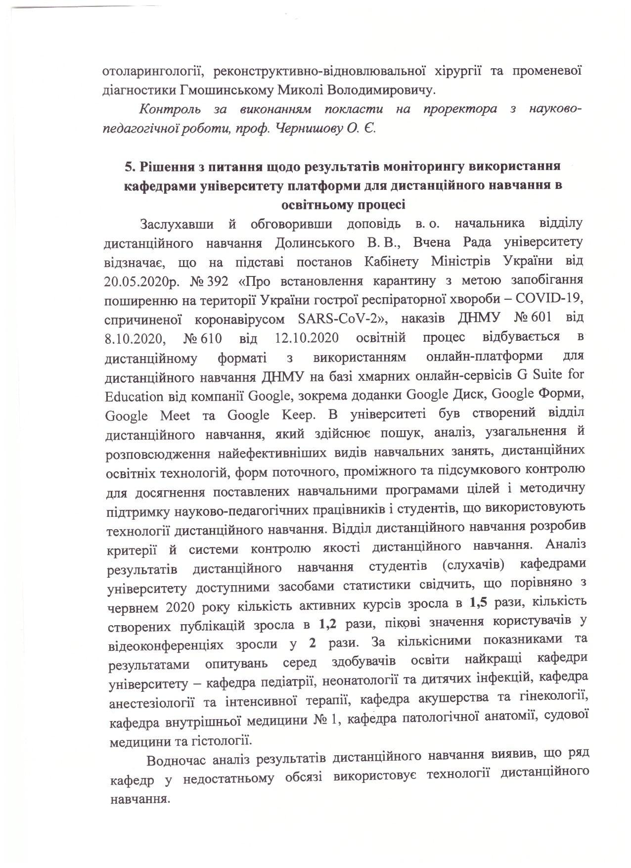 rishennya vr protokol 5 10.12 4