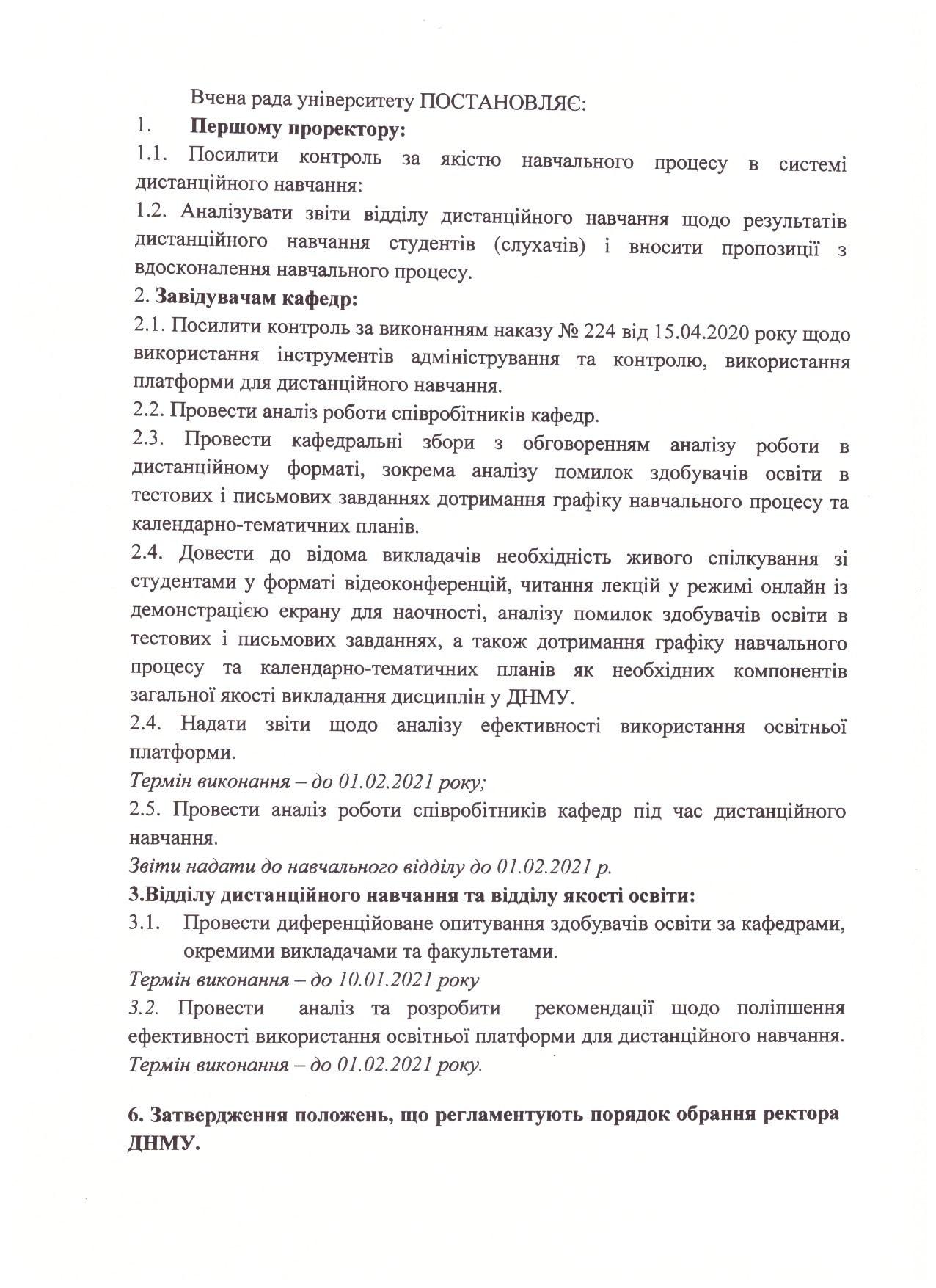 rishennya vr protokol 5 10.12 5