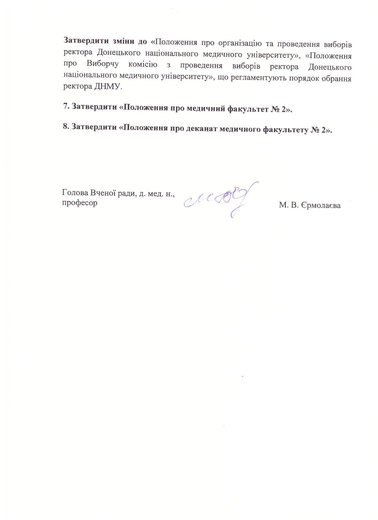 rishennya vr protokol 5 10.12 6