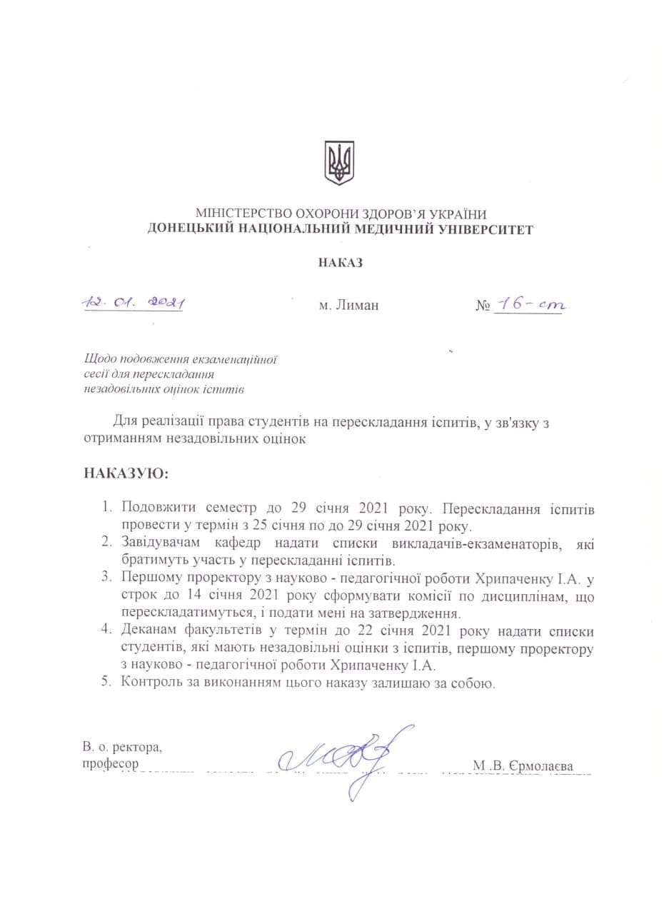 Наказ №16-ст Щодо подовження екзаменаційної сесії для перескладання незадовільних іспитів від 12.01.2021