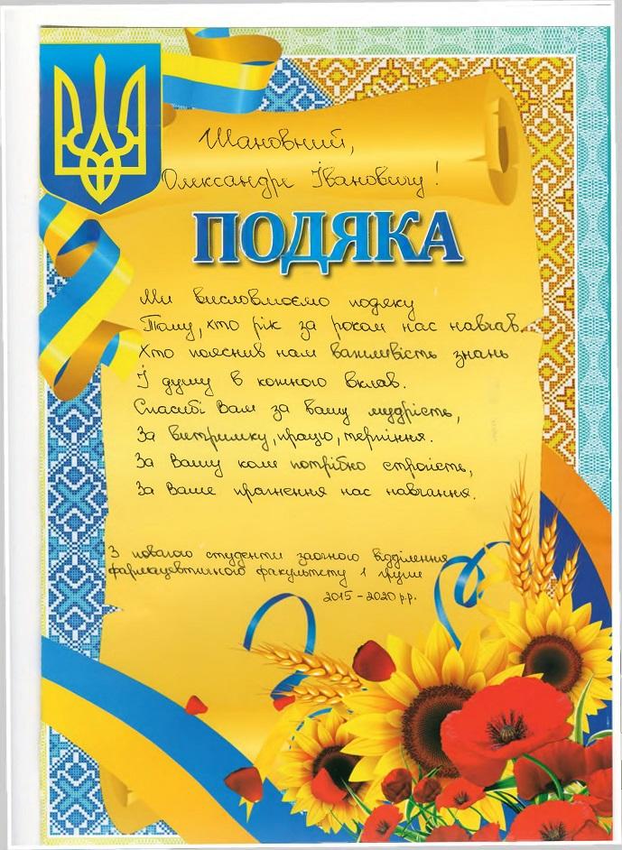 podyaka zdobuvachi gutorov 1 1