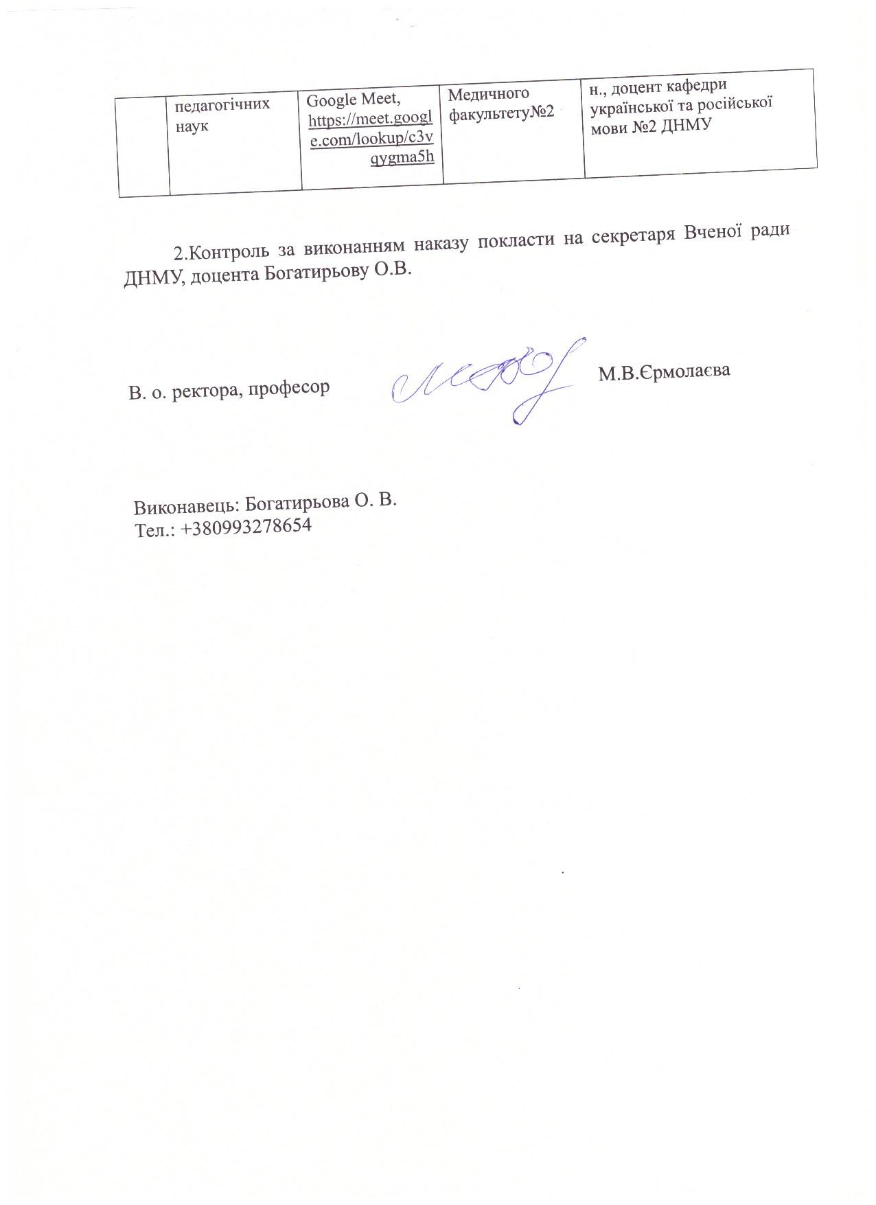 nakaz vidkr lekcziya maksymova o. p. 2 min