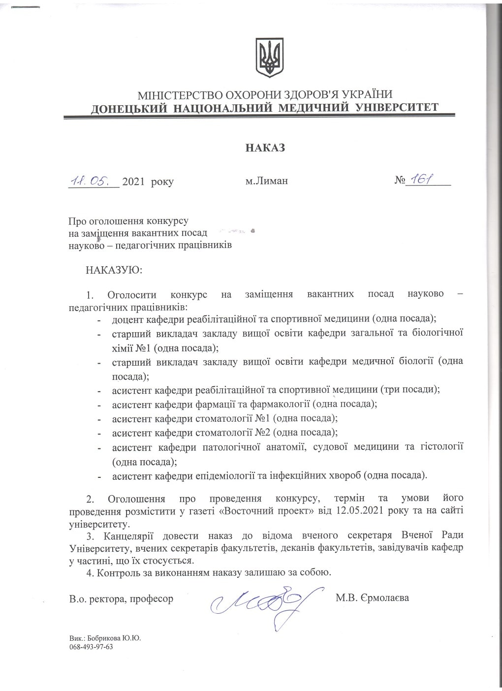 Наказ №161 Про оголошення конкурсу на заміщення вакантних посад науково-педагогічниї працівників від 11.05.2021