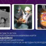 Кардіохірурги інституту Амосова приїхали до Маріуполя, де провели плановий прийом для дітей з захворюванням серця і фахову зустріч зі студентами і викладачами медичного факультету №3 ДНМУ