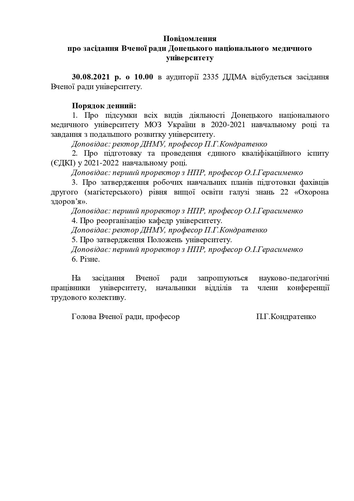 povidomlennya pro vchenu radu 30.08.2021 r. page 0001