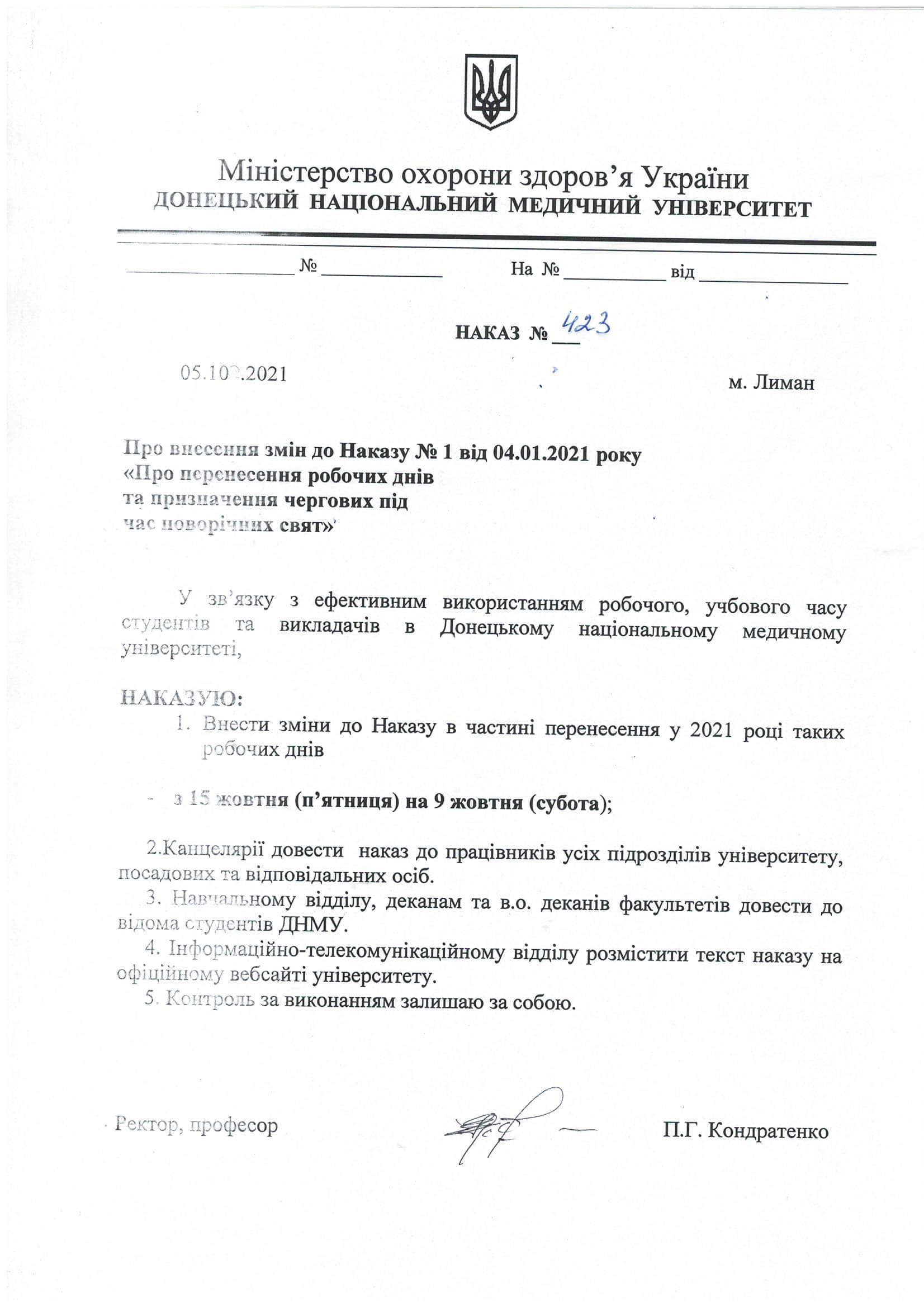 skanyrovat10023